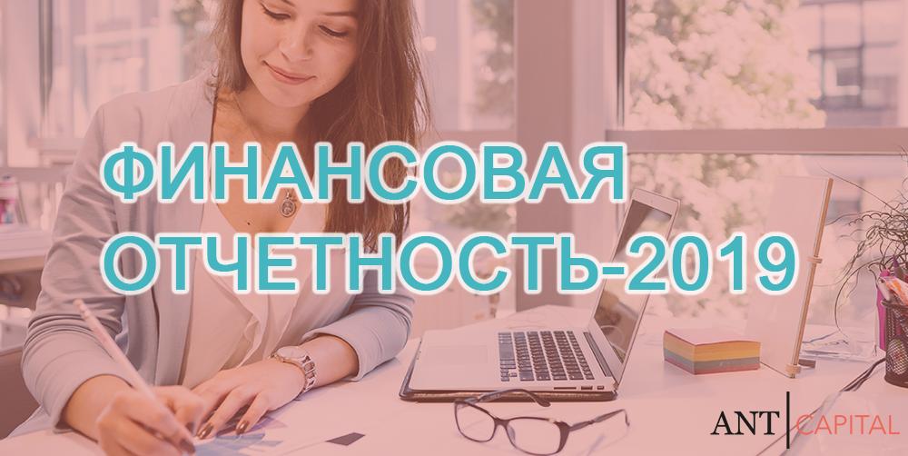 Аудит финансовой (бухгалтерской) отчетности 2019 и 2020 в Москве