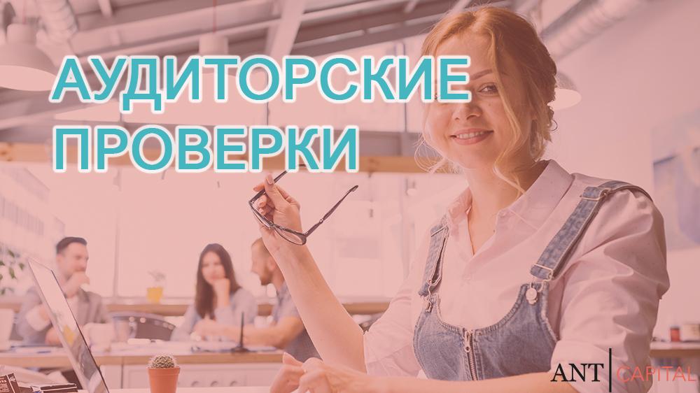 Внутренние аудиторские проверки организаций в Москве