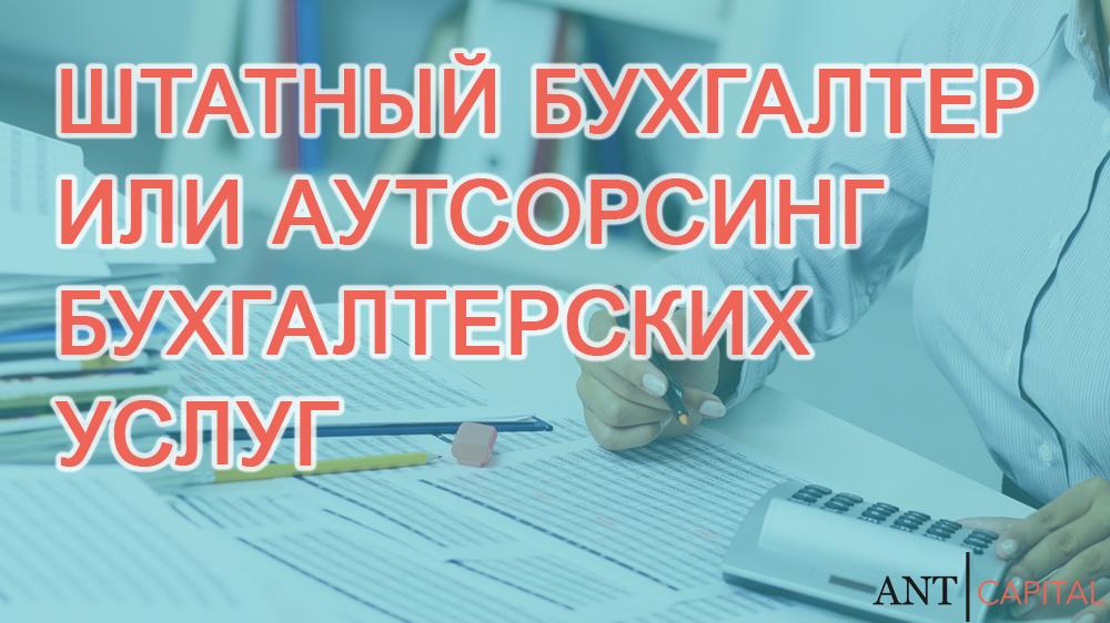 Штатный бухгалтер или аутсорсинг бухгалтерских услуг?