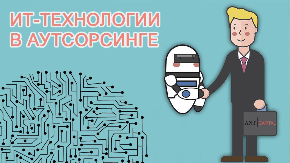 Информационные технологии в бухгалтерском аутсорсинге