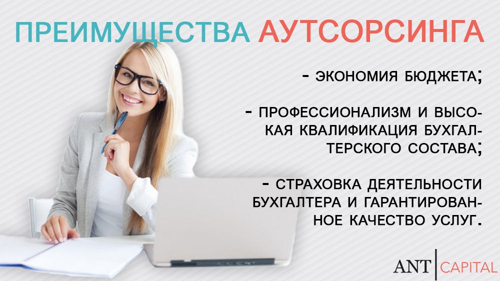 Вакансия аутсорсинг бухгалтер бухгалтера главного навыки