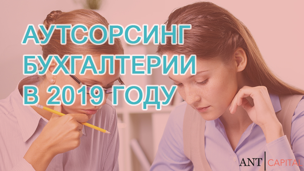 Бухгалтерский аутсорсинг в 2019-ом году