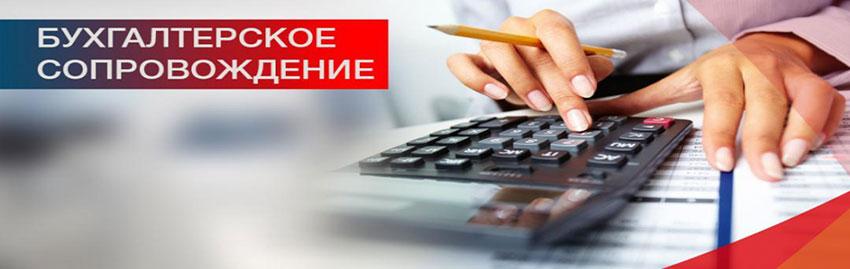 Фирмы занимающиеся бухгалтерским сопровождением документы для регистрация ооо в 2019 году
